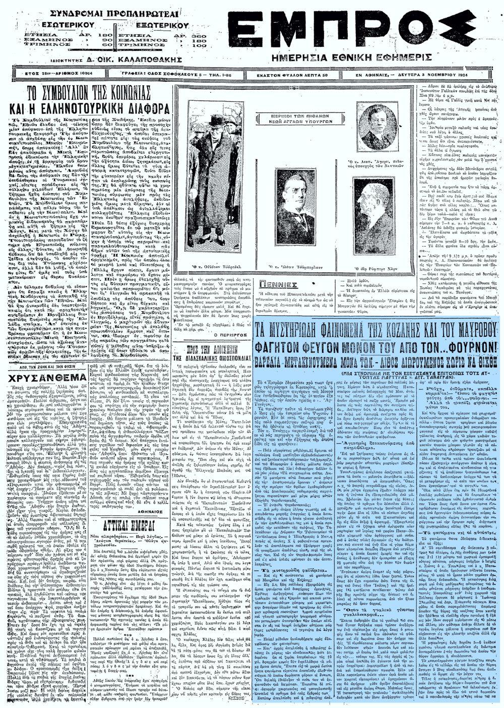 """Το άρθρο, όπως δημοσιεύθηκε στην εφημερίδα """"ΕΜΠΡΟΣ"""", στις 03/11/1924"""
