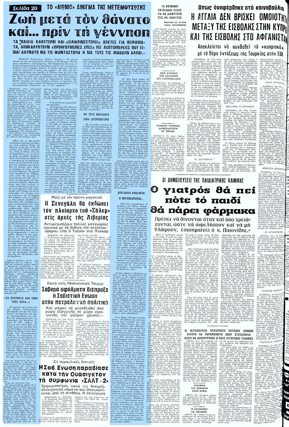 """Το άρθρο, όπως δημοσιεύθηκε στην εφημερίδα """"ΜΑΚΕΔΟΝΙΑ"""", στις 17/07/1980"""