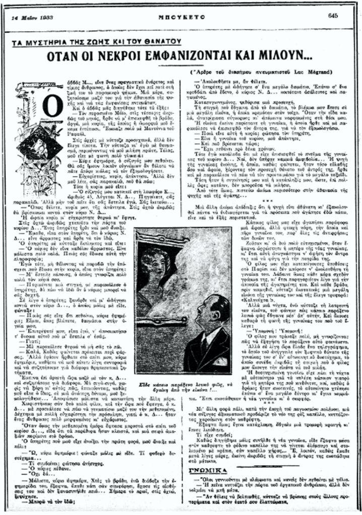 """Το άρθρο, όπως δημοσιεύθηκε στο περιοδικό """"ΜΠΟΥΚΕΤΟ"""", στις 14/05/1933"""