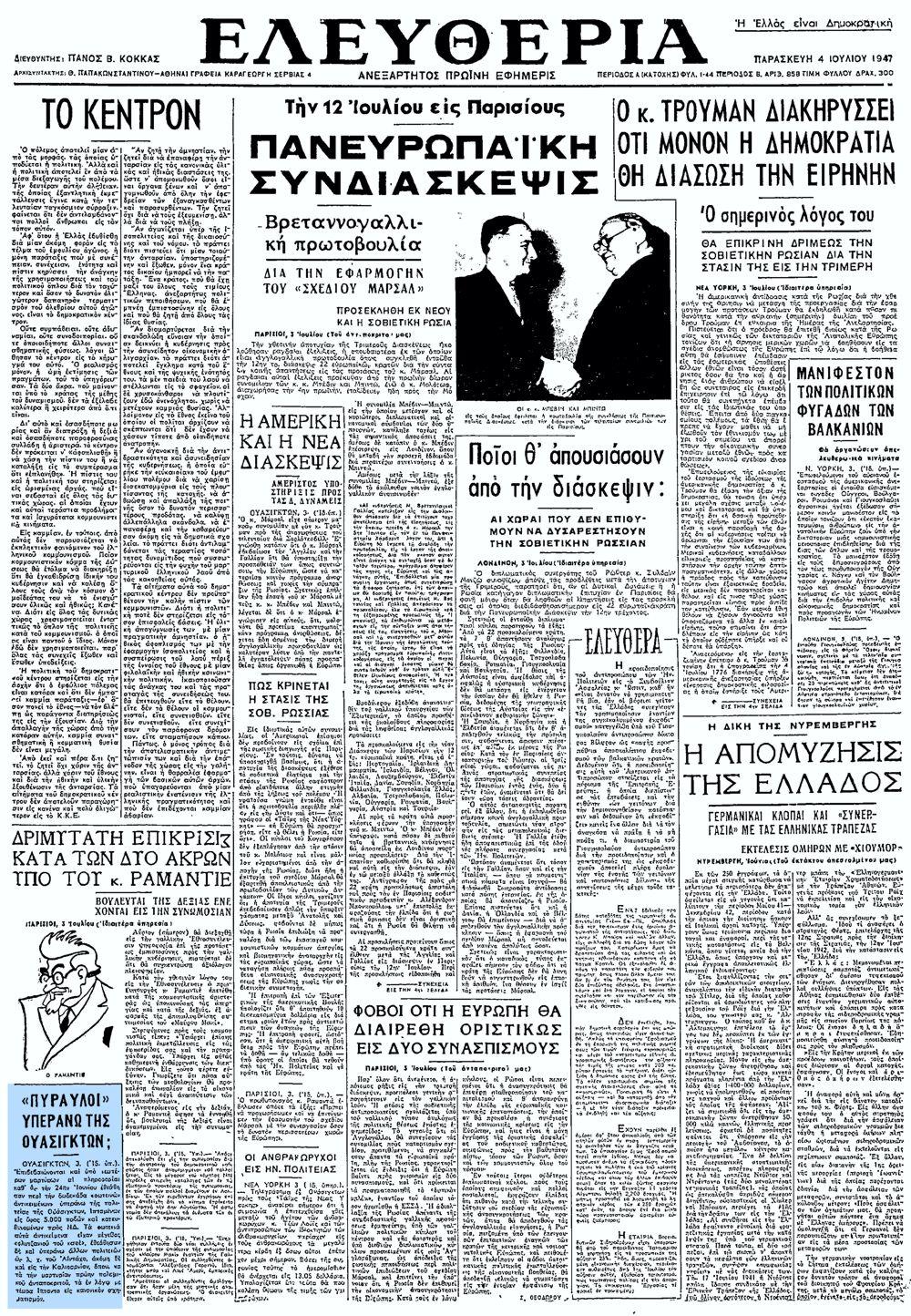 """Το άρθρο, όπως δημοσιεύθηκε στην εφημερίδα """"ΕΛΕΥΘΕΡΙΑ"""", στις 04/07/1947"""