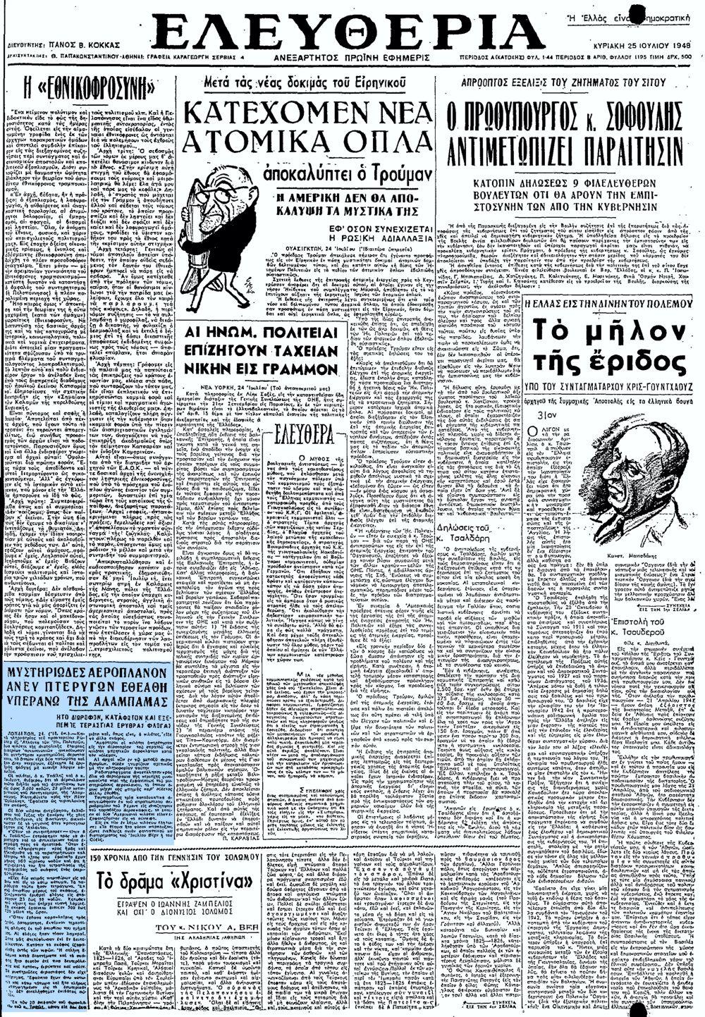 """Το άρθρο, όπως δημοσιεύθηκε στην εφημερίδα """"ΕΛΕΥΘΕΡΙΑ"""", στις 25/07/1948"""