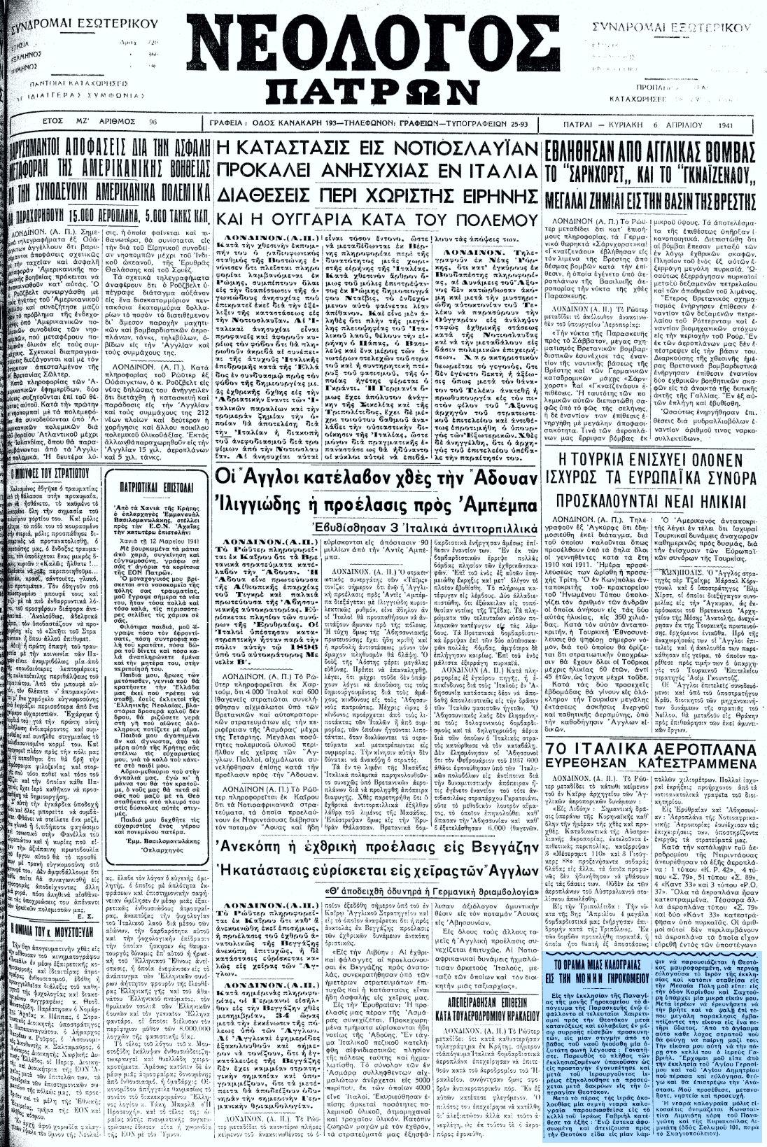"""Το άρθρο, όπως δημοσιεύθηκε στην εφημερίδα """"ΝΕΟΛΟΓΟΣ ΠΑΤΡΩΝ"""", στις 06/04/1941"""