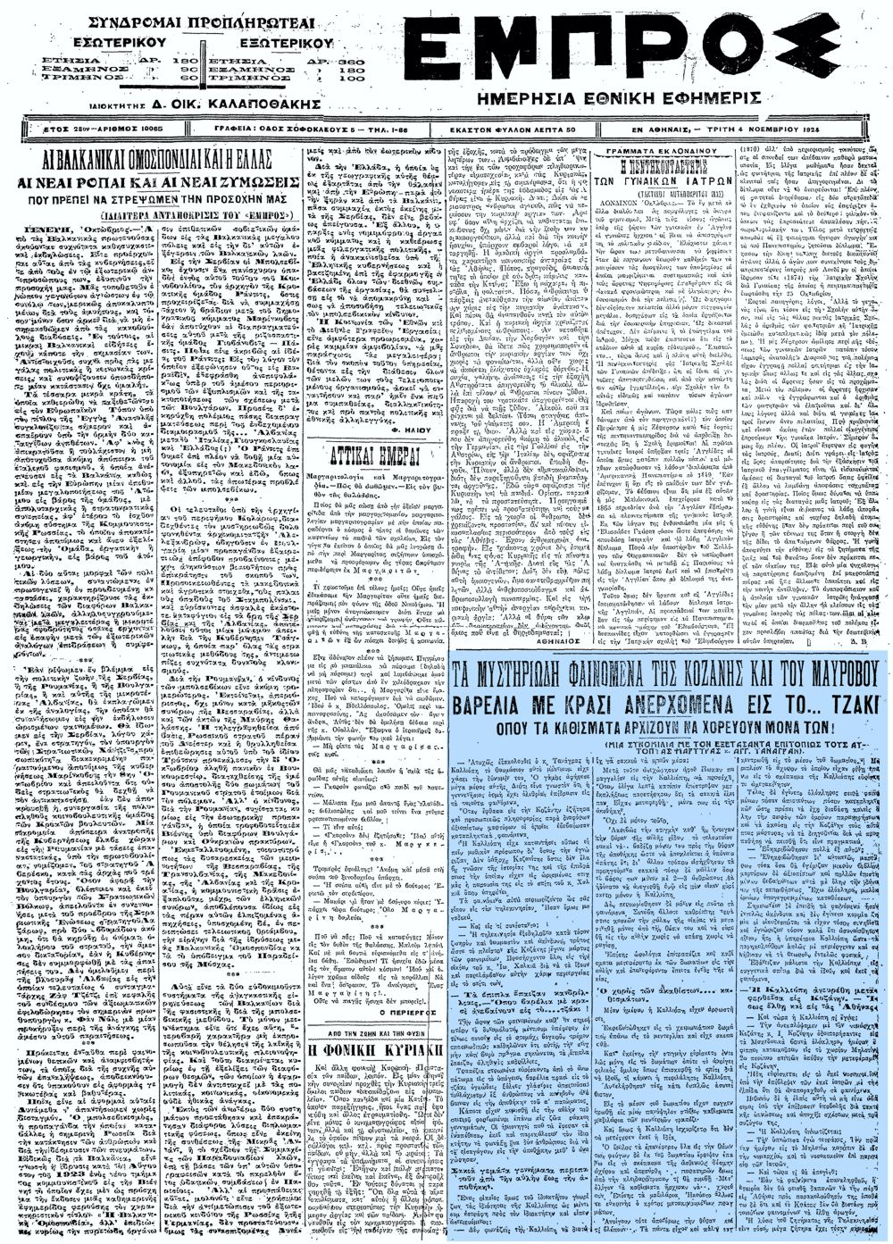 """Το άρθρο, όπως δημοσιεύθηκε στην εφημερίδα """"ΕΜΠΡΟΣ"""", στις 04/11/1924"""