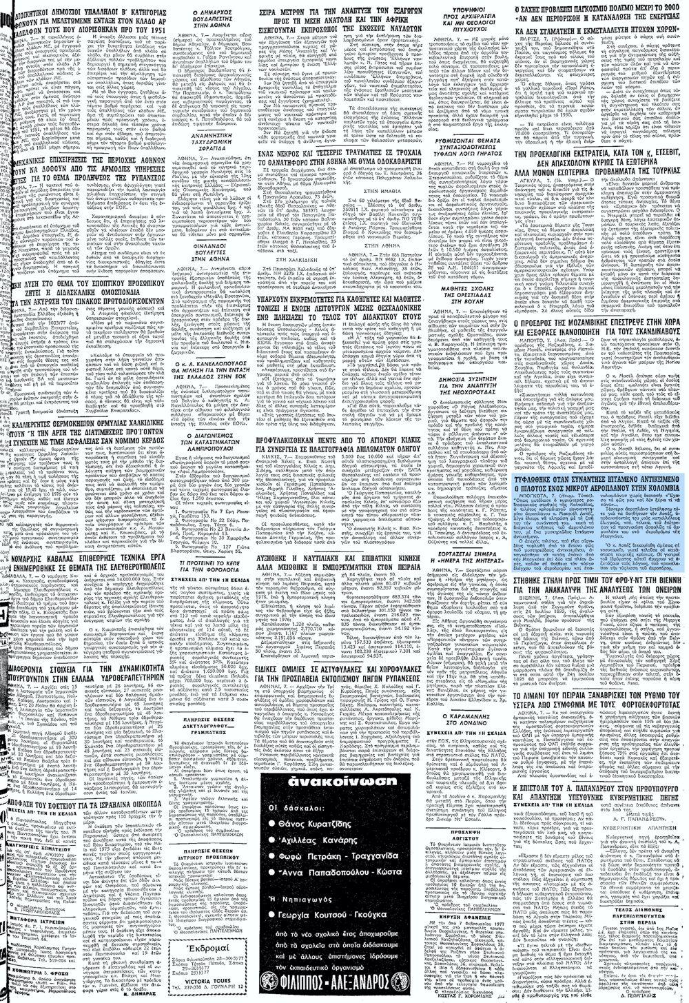 """Το άρθρο, όπως δημοσιεύθηκε στην εφημερίδα """"ΜΑΚΕΔΟΝΙΑ"""", στις 08/05/1977"""