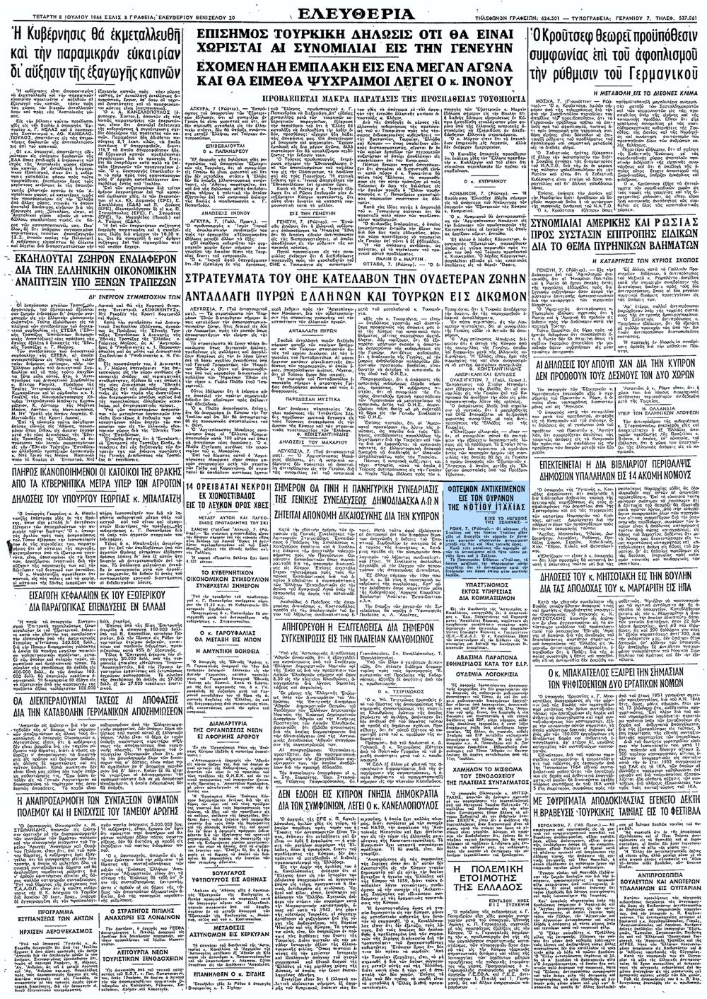 """Το άρθρο, όπως δημοσιεύθηκε στην εφημερίδα """"ΕΛΕΥΘΕΡΙΑ"""", στις 08/07/1964"""
