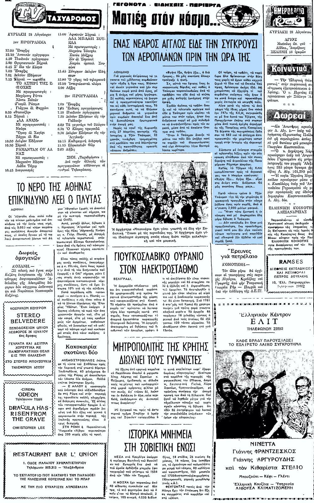 """Το άρθρο, όπως δημοσιεύθηκε στην εφημερίδα """"ΤΑΧΥΔΡΟΜΟΣ"""", στις 28/08/1977"""