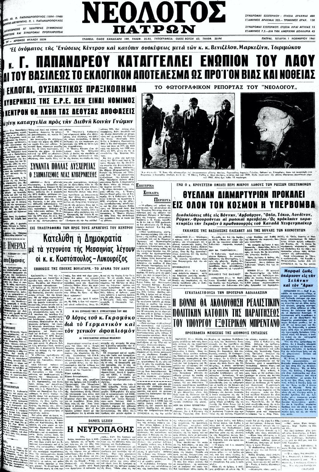 """Το άρθρο, όπως δημοσιεύθηκε στην εφημερίδα """"ΝΕΟΛΟΓΟΣ ΠΑΤΡΩΝ"""", στις 01/11/1961"""