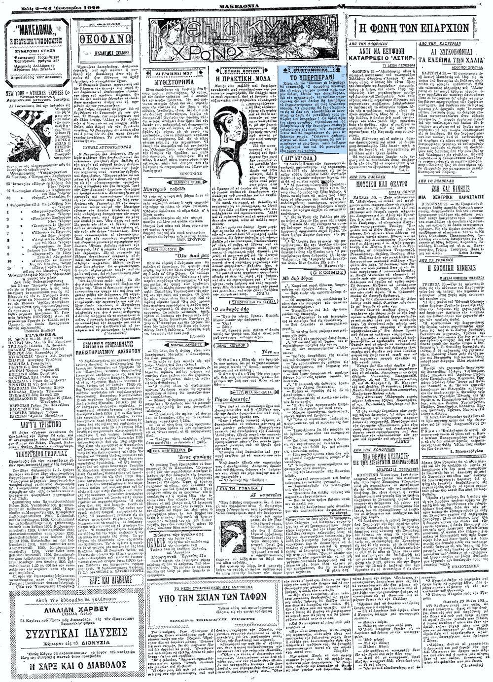 """Το άρθρο, όπως δημοσιεύθηκε στην εφημερίδα """"ΜΑΚΕΔΟΝΙΑ"""", στις 24/01/1928"""