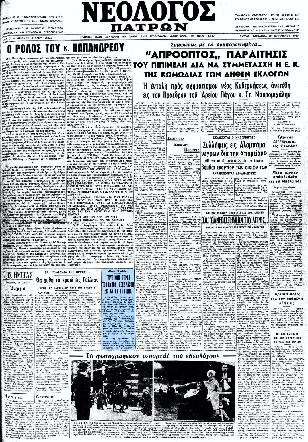 """Το άρθρο, όπως δημοσιεύθηκε στην εφημερίδα """"ΝΕΟΛΟΓΟΣ ΠΑΤΡΩΝ"""", στις 28/09/1963"""