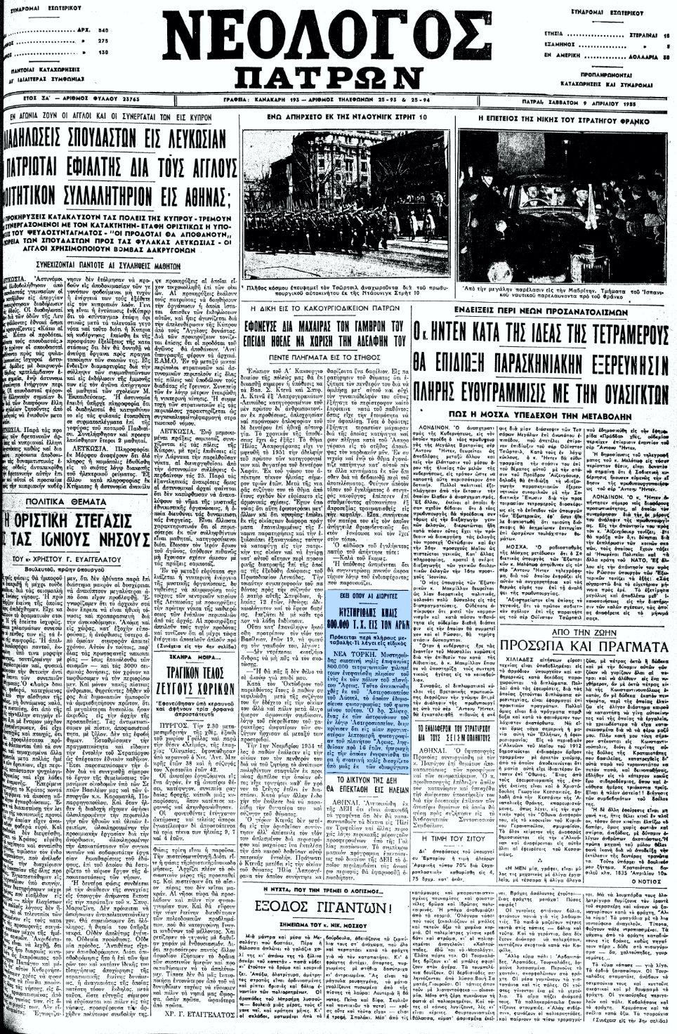 """Το άρθρο, όπως δημοσιεύθηκε στην εφημερίδα """"ΝΕΟΛΟΓΟΣ ΠΑΤΡΩΝ"""", στις 09/04/1955"""