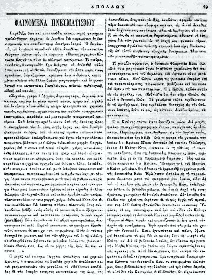 """Το άρθρο, όπως δημοσιεύθηκε στο περιοδικό """"ΑΠΟΛΛΩΝ"""", στο τεύχος Φεβρουαρίου 1891"""