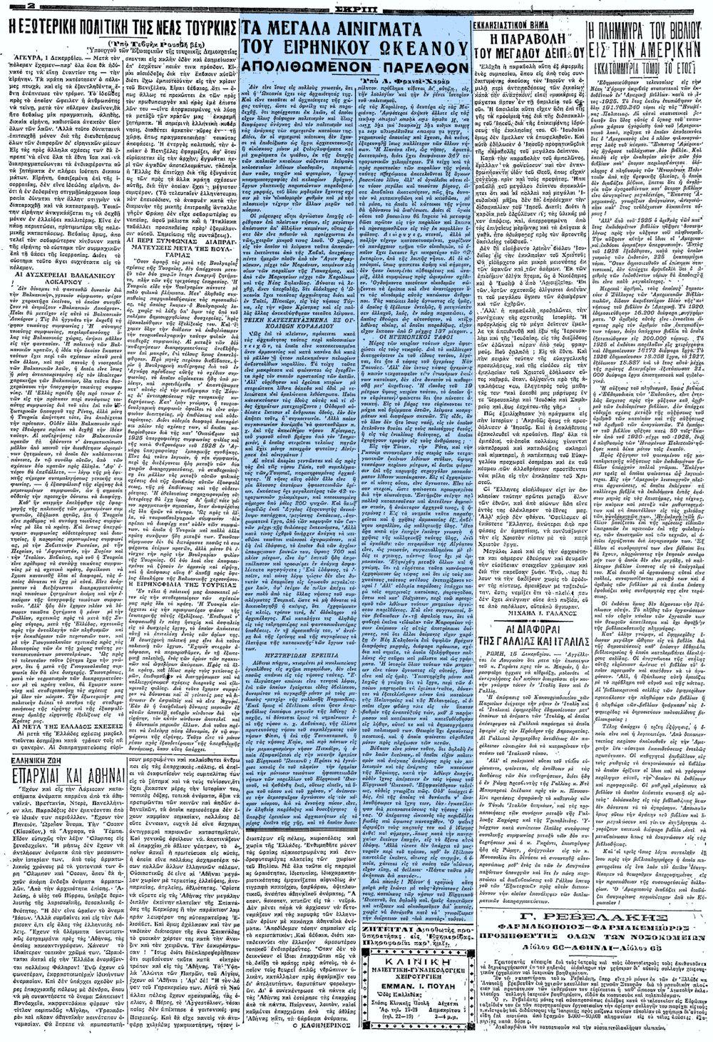 """Το άρθρο, όπως δημοσιεύθηκε στην εφημερίδα """"ΣΚΡΙΠ"""", στις 16/12/1928"""