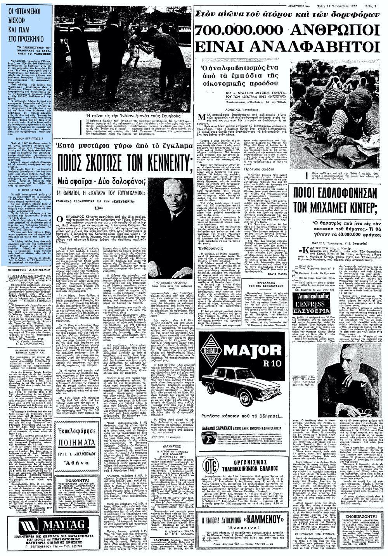"""Το άρθρο, όπως δημοσιεύθηκε στην εφημερίδα """"ΕΛΕΥΘΕΡΙΑ"""", στις 17/01/1967"""