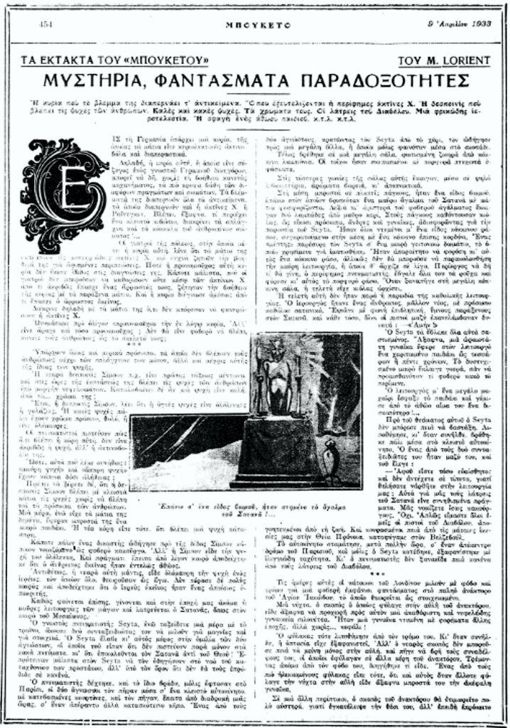 """Το άρθρο, όπως δημοσιεύθηκε στο περιοδικό """"ΜΠΟΥΚΕΤΟ"""", στις 09/04/1933"""