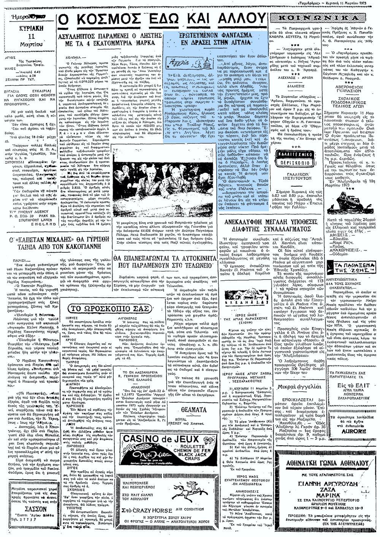 """Το άρθρο, όπως δημοσιεύθηκε στην εφημερίδα """"ΤΑΧΥΔΡΟΜΟΣ"""", στις 11/03/1973"""