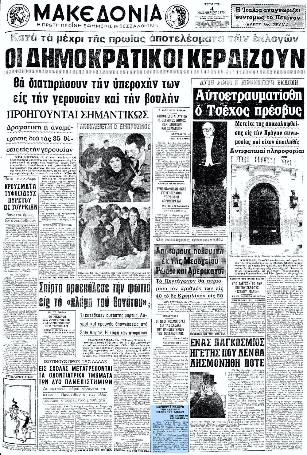 """Το άρθρο, όπως δημοσιεύθηκε στην εφημερίδα """"ΜΑΚΕΔΟΝΙΑ"""", στις 04/11/1970"""