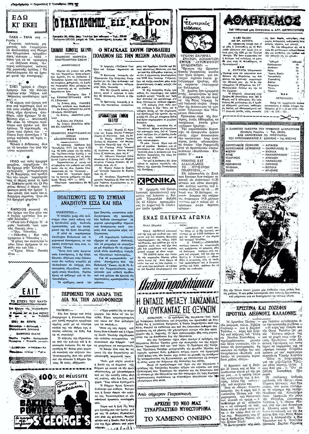 """Το άρθρο, όπως δημοσιεύθηκε στην εφημερίδα """"ΤΑΧΥΔΡΟΜΟΣ"""", στις 01/10/1971"""