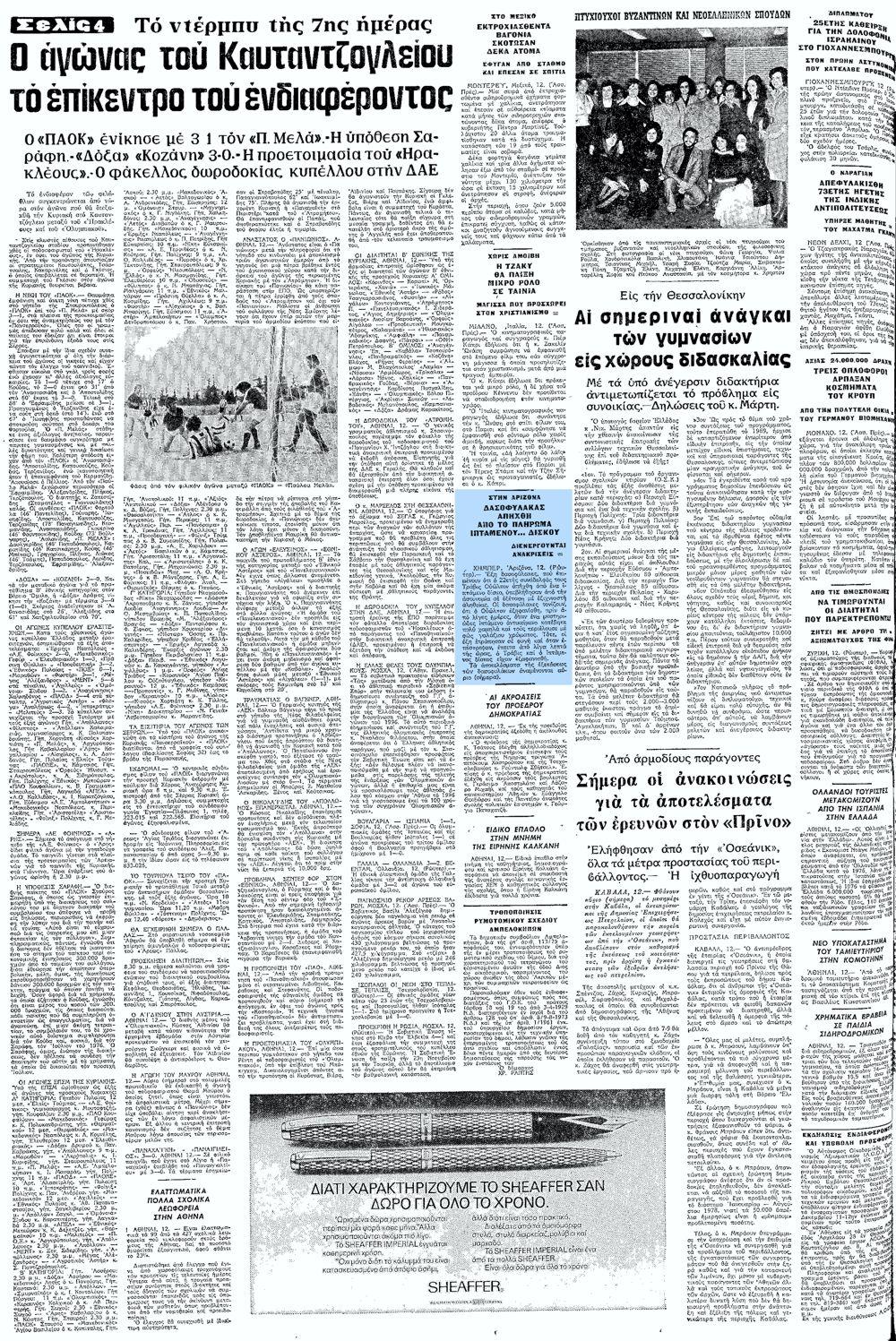 """Το άρθρο, όπως δημοσιεύθηκε στην εφημερίδα """"ΜΑΚΕΔΟΝΙΑ"""", στις 13/11/1975"""