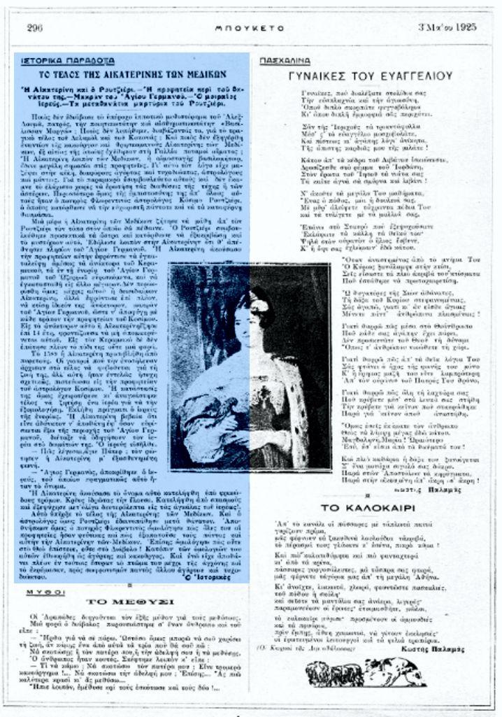 """Το άρθρο, όπως δημοσιεύθηκε στο περιοδικό """"ΜΠΟΥΚΕΤΟ"""", στις 03/05/1925"""