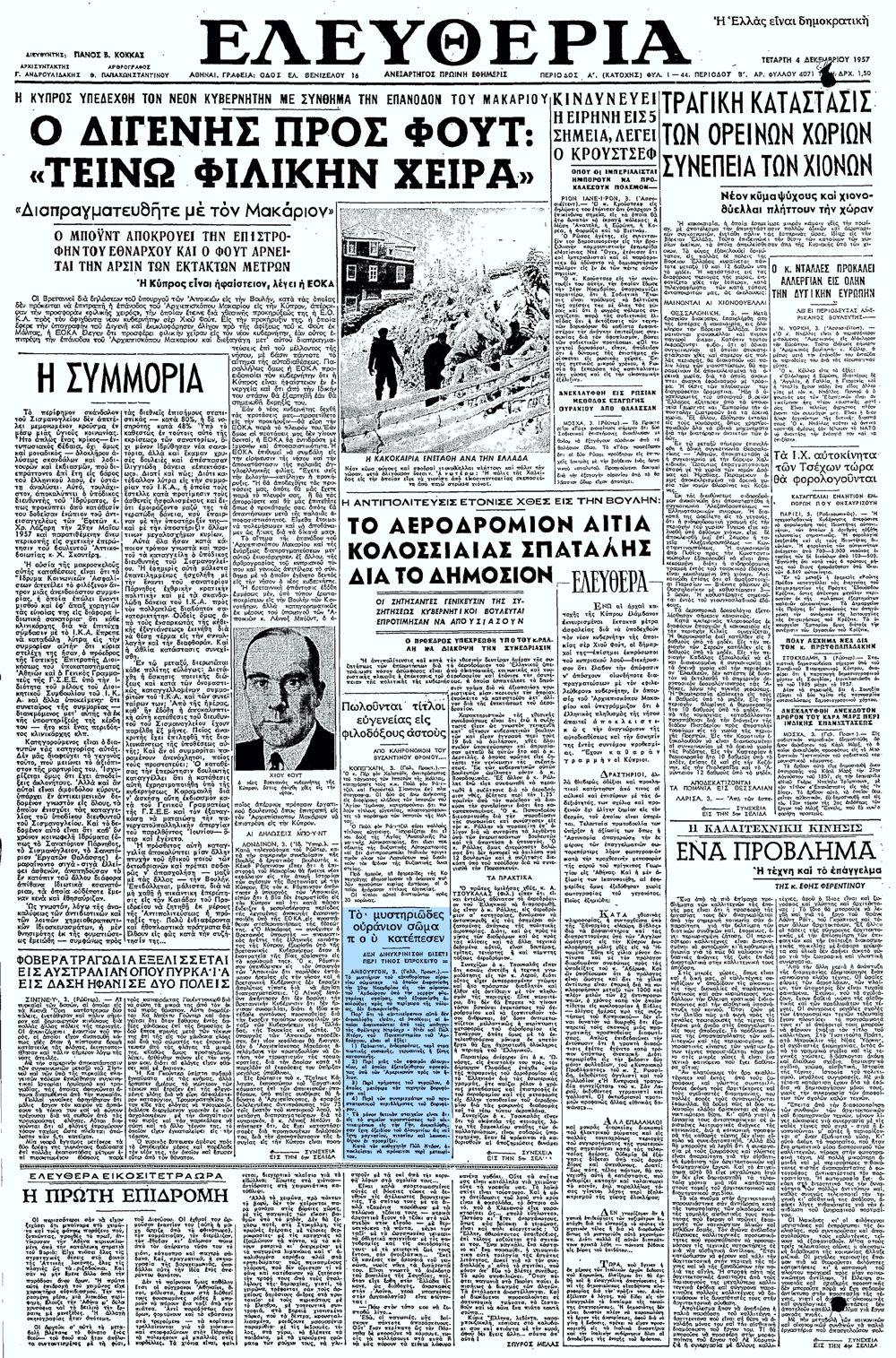 """Το άρθρο, όπως δημοσιεύθηκε στην εφημερίδα """"ΕΛΕΥΘΕΡΙΑ"""", στις 04/12/1957"""