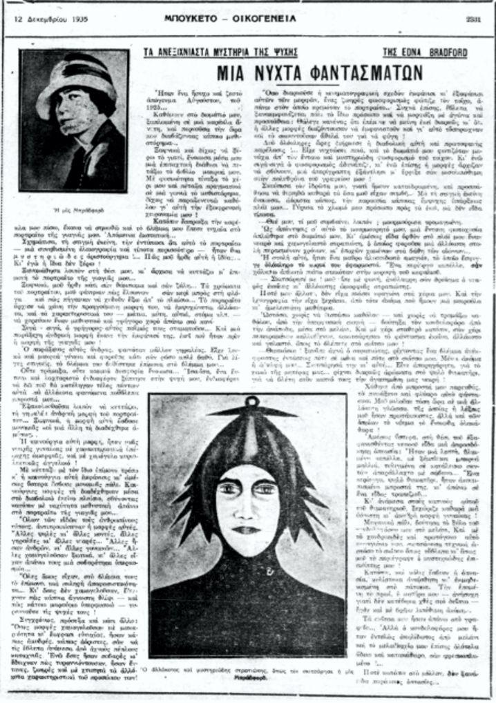 """Το άρθρο, όπως δημοσιεύθηκε στο περιοδικό """"ΜΠΟΥΚΕΤΟ"""", στις 12/12/1935"""