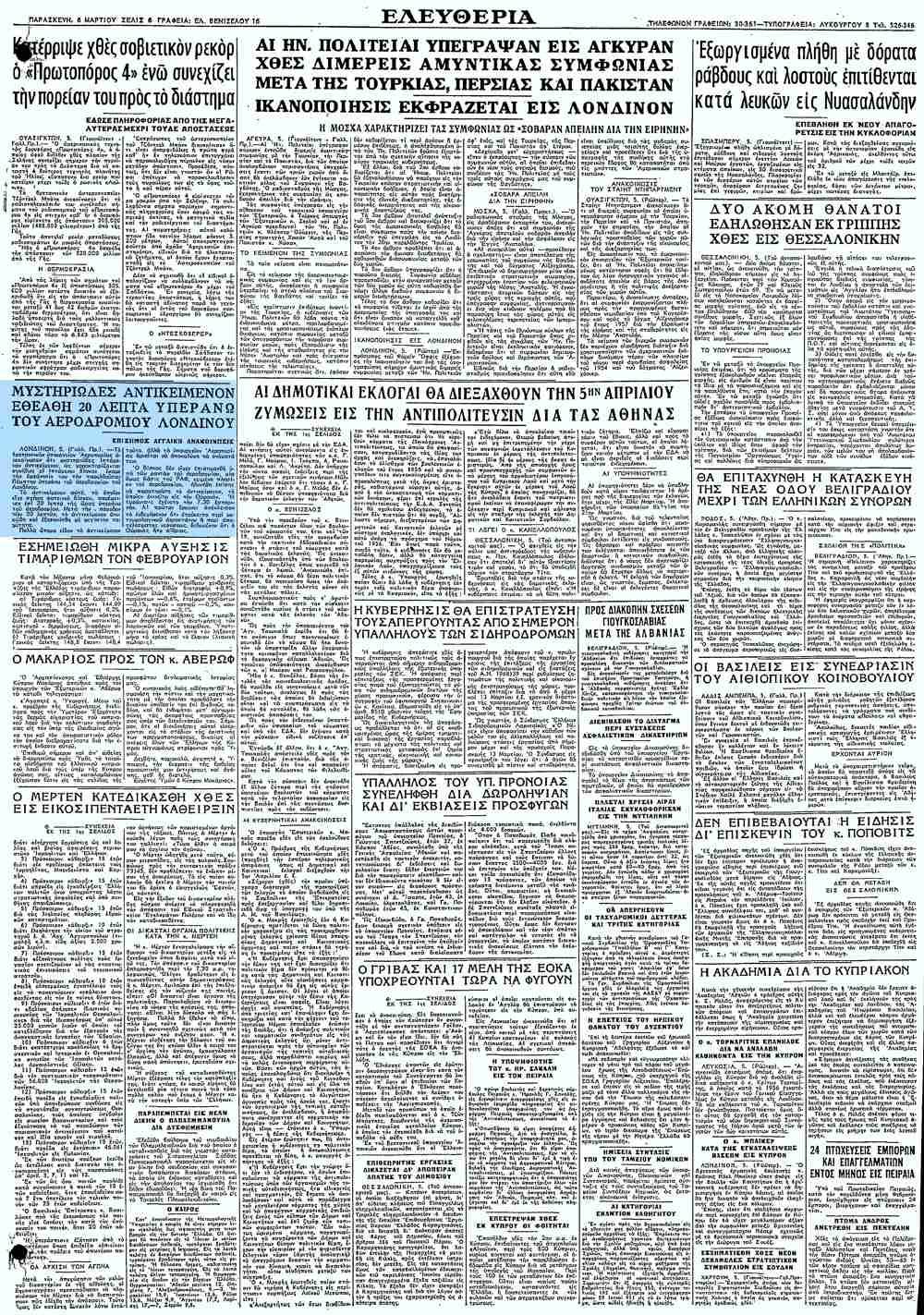 """Το άρθρο, όπως δημοσιεύθηκε στην εφημερίδα """"ΕΛΕΥΘΕΡΙΑ"""", στις 06/03/1959"""