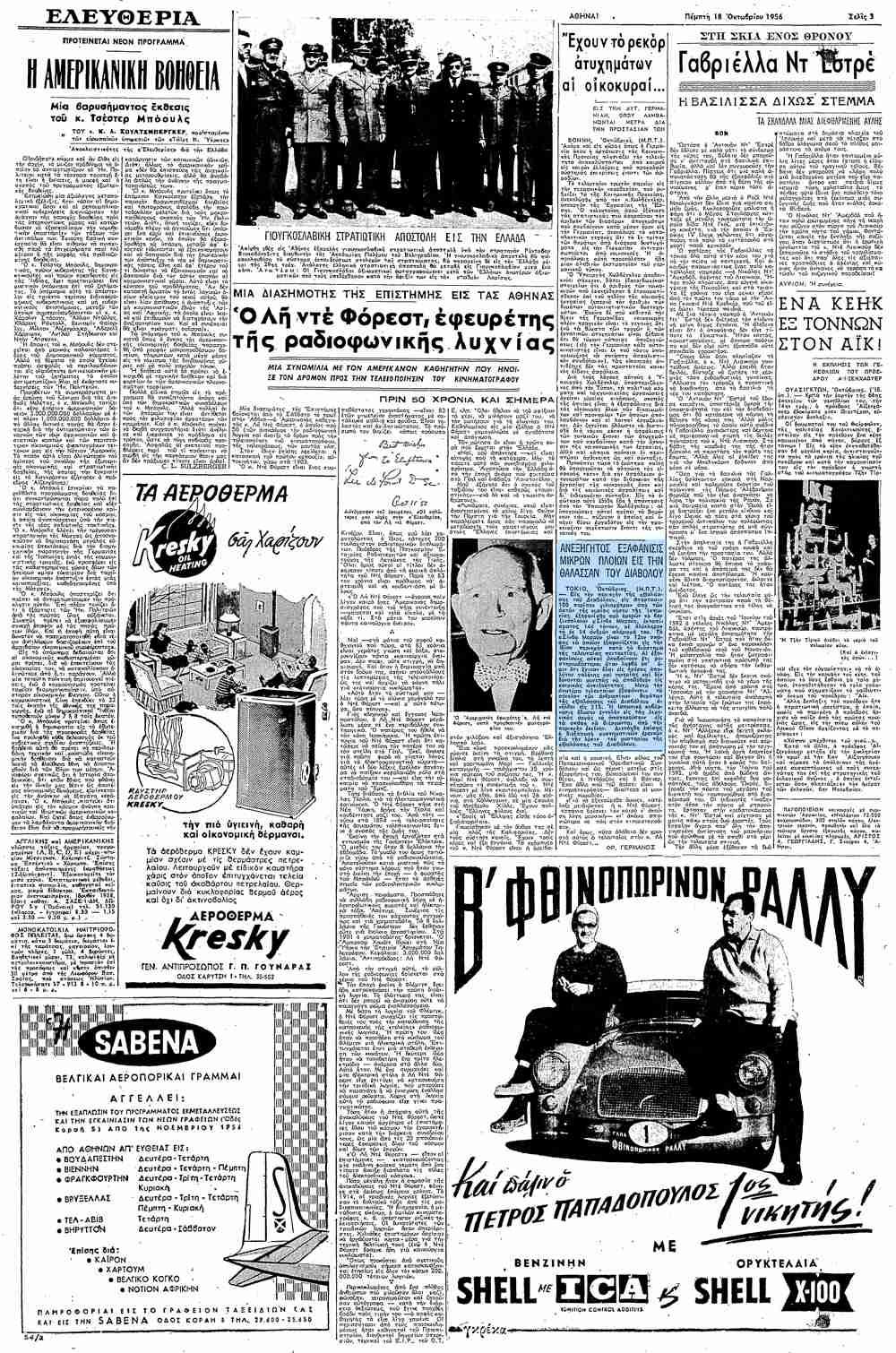 """Το άρθρο, όπως δημοσιεύθηκε στην εφημερίδα """"ΕΛΕΥΘΕΡΙΑ"""", στις 18/10/1956"""