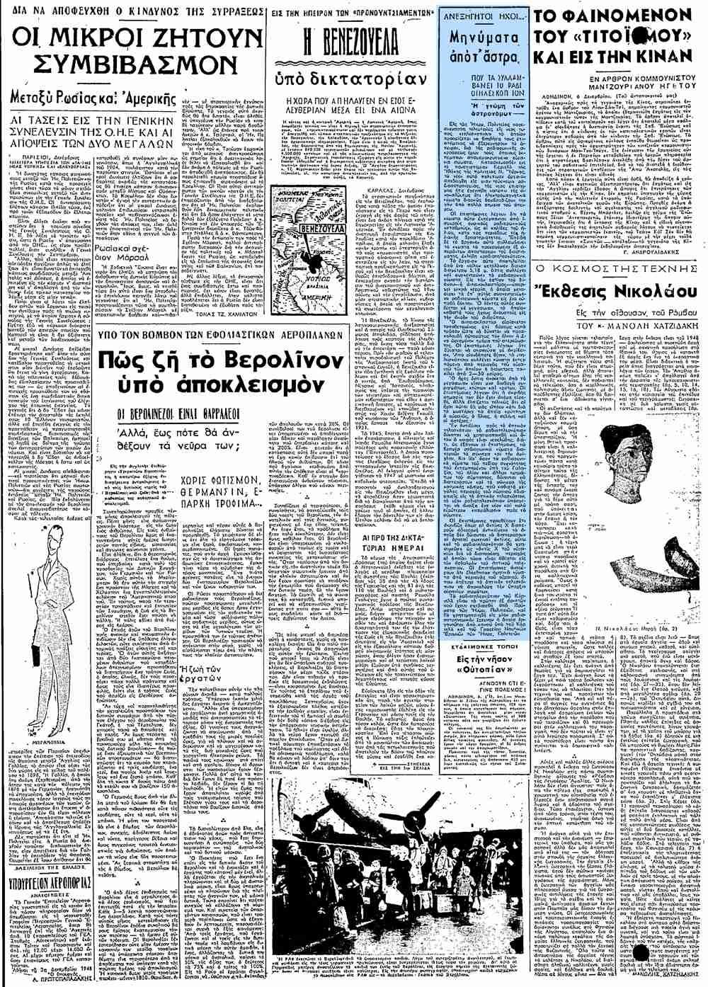 """Το άρθρο, όπως δημοσιεύθηκε στην εφημερίδα """"ΕΛΕΥΘΕΡΙΑ"""", στις 07/12/1948"""