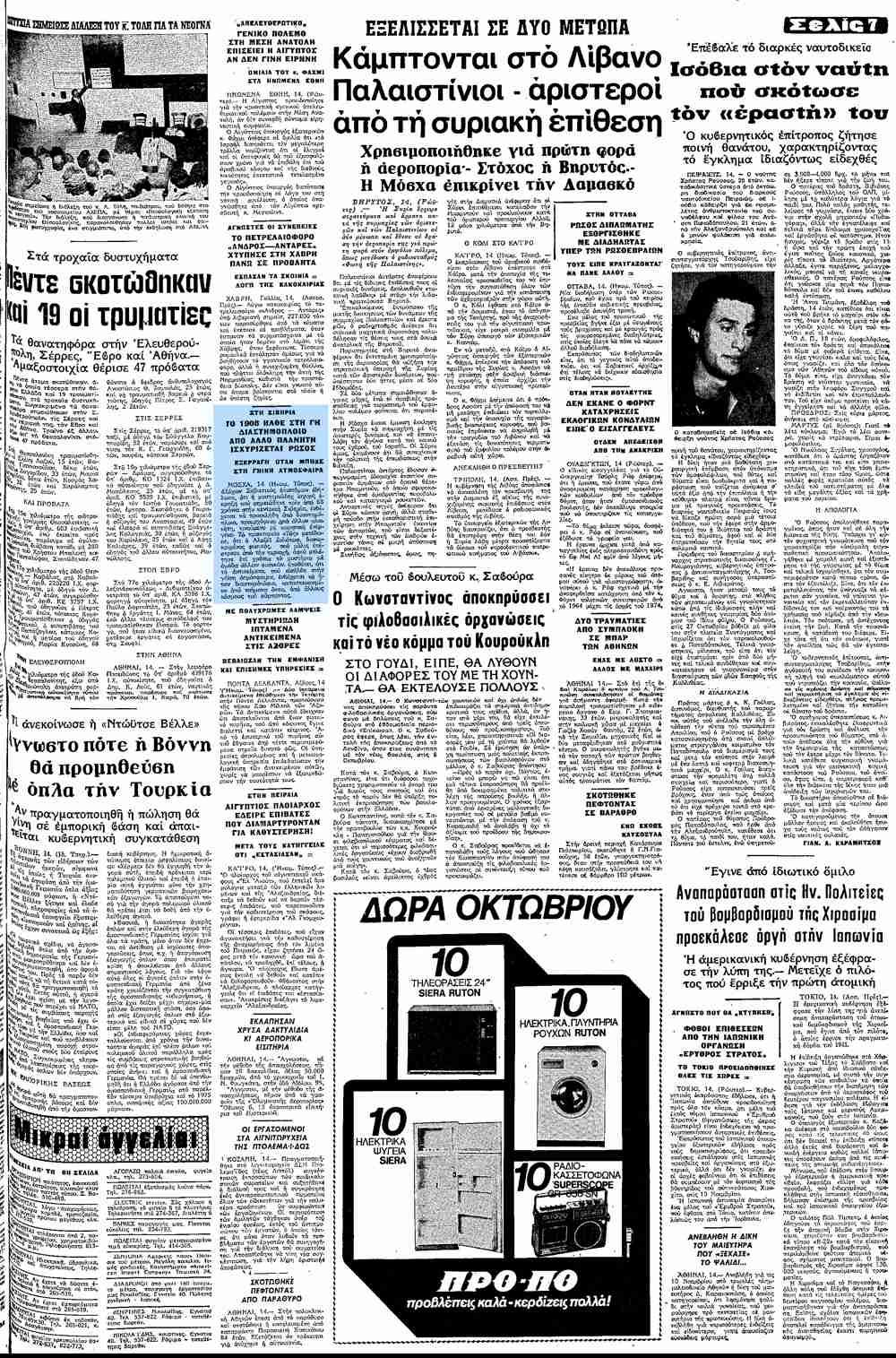 """Το άρθρο, όπως δημοσιεύθηκε στην εφημερίδα """"ΜΑΚΕΔΟΝΙΑ"""", στις 15/10/1976"""