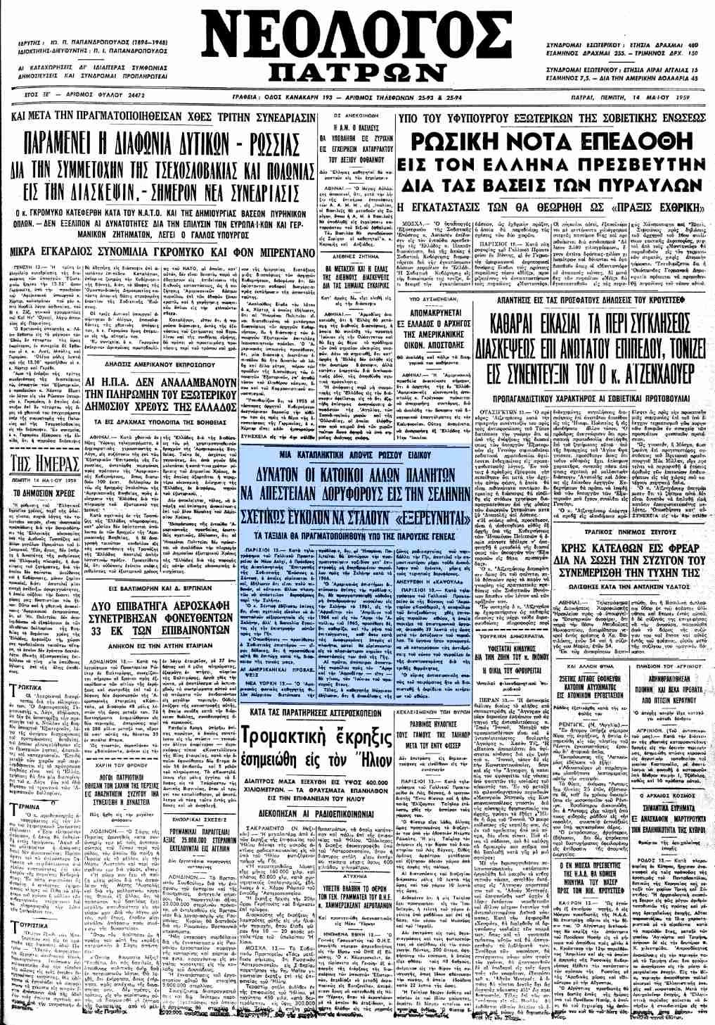 """Το άρθρο, όπως δημοσιεύθηκε στην εφημερίδα """"ΝΕΟΛΟΓΟΣ ΠΑΤΡΩΝ"""", στις 14/05/1959"""