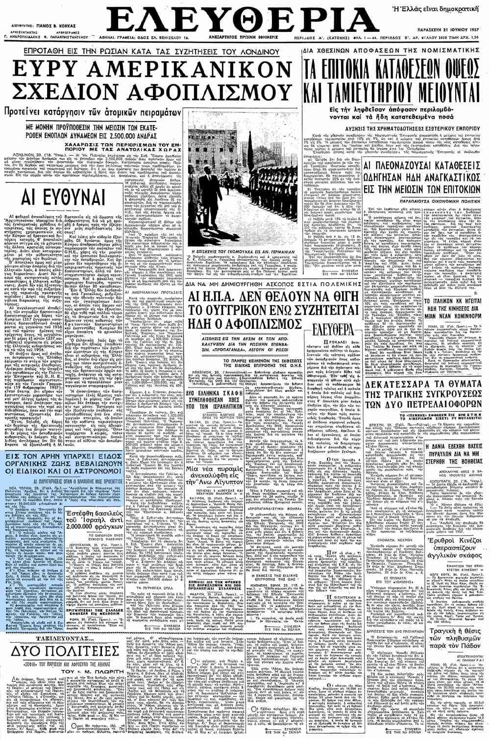"""Το άρθρο, όπως δημοσιεύθηκε στην εφημερίδα """"ΕΛΕΥΘΕΡΙΑ"""", στις 21/06/1957"""