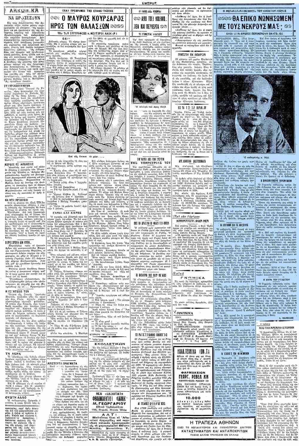 """Το άρθρο, όπως δημοσιεύθηκε στην εφημερίδα """"ΕΜΠΡΟΣ"""", στις 07/06/1930"""