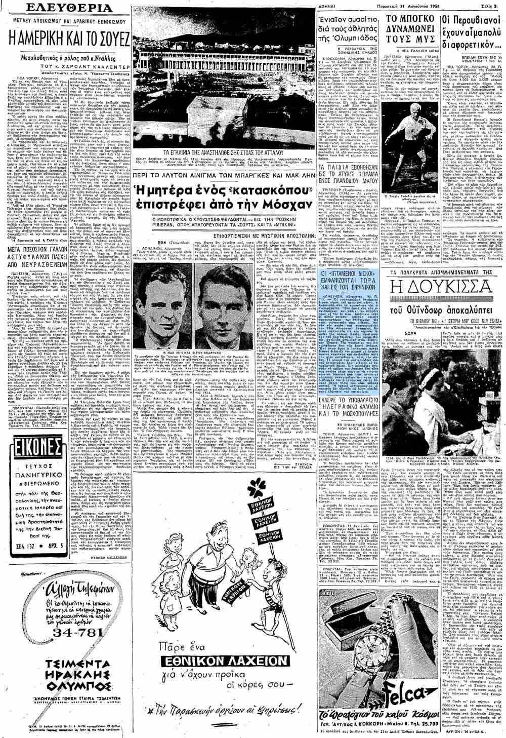 """Το άρθρο, όπως δημοσιεύθηκε στην εφημερίδα """"ΕΛΕΥΘΕΡΙΑ"""", στις 31/08/1956"""