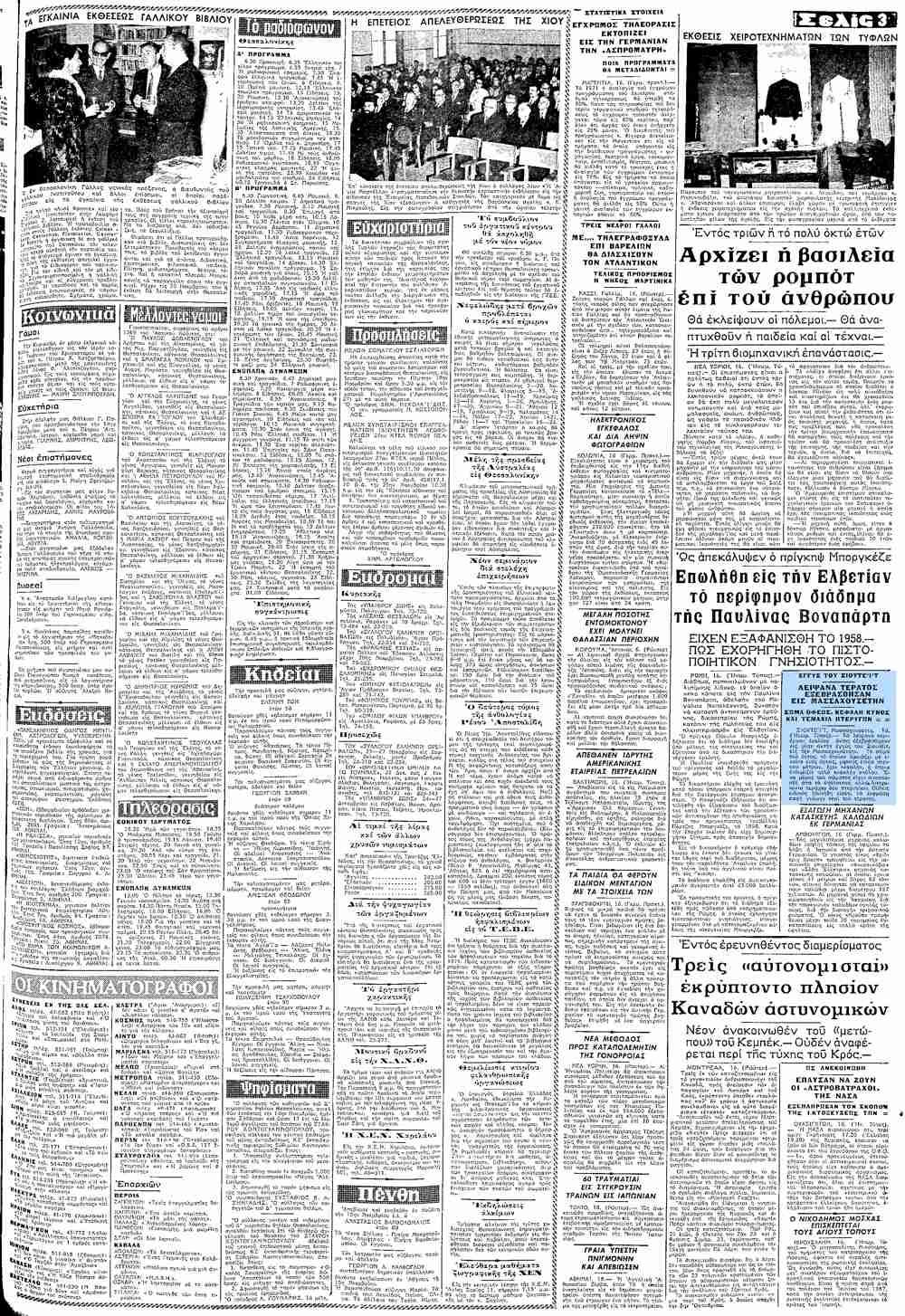 """Το άρθρο, όπως δημοσιεύθηκε στην εφημερίδα """"ΜΑΚΕΔΟΝΙΑ"""", στις 17/11/1970"""