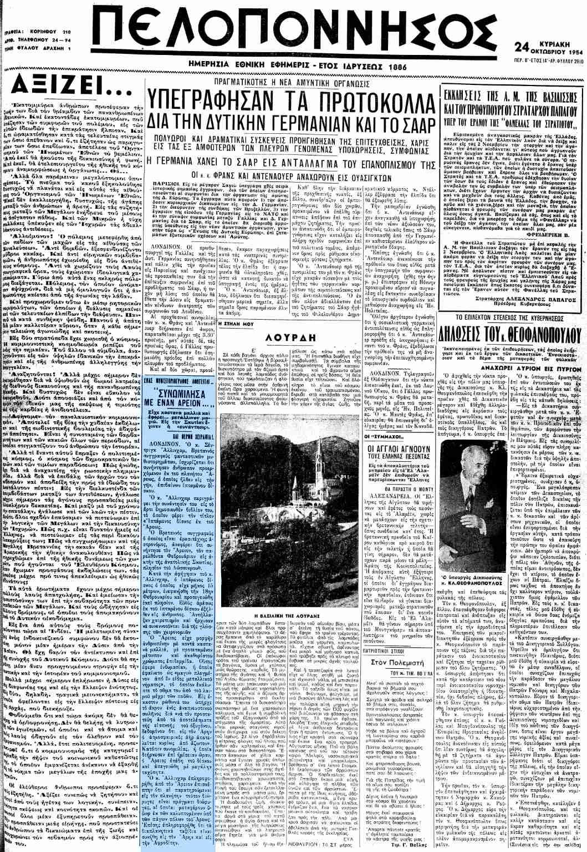 """Το άρθρο, όπως δημοσιεύθηκε στην εφημερίδα """"ΠΕΛΟΠΟΝΝΗΣΟΣ"""", στις 24/10/1954"""