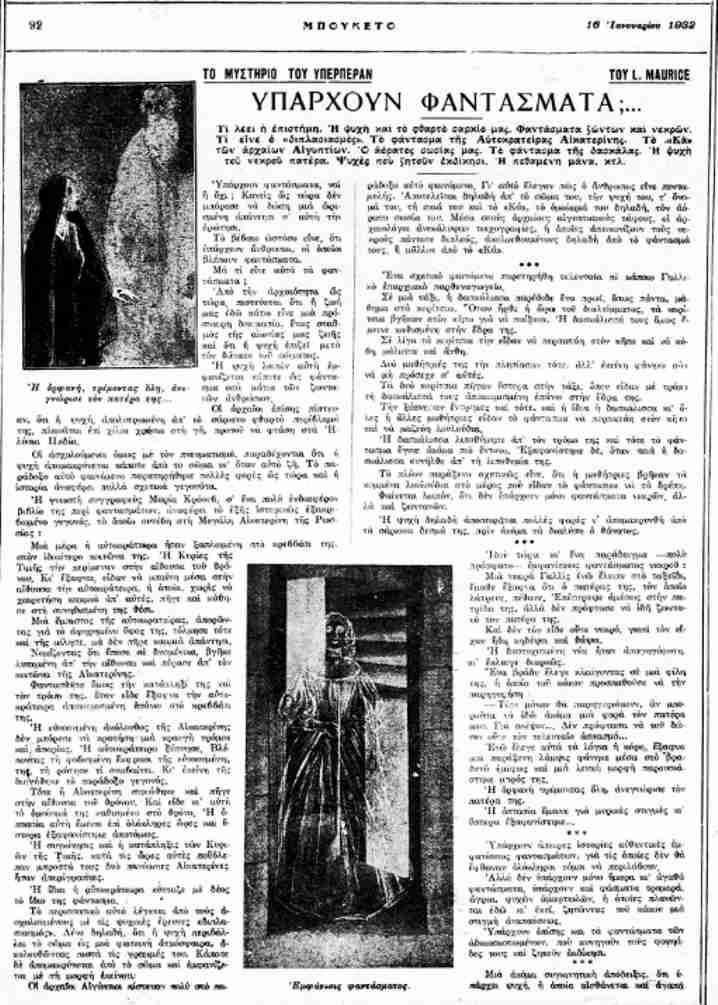 """Το άρθρο, όπως δημοσιεύθηκε στο περιοδικό """"ΜΠΟΥΚΕΤΟ"""", στις 16/01/1932"""