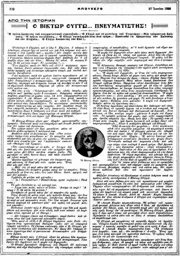 """Το άρθρο, όπως δημοσιεύθηκε στο περιοδικό """"ΜΠΟΥΚΕΤΟ"""", στις 27/06/1926"""