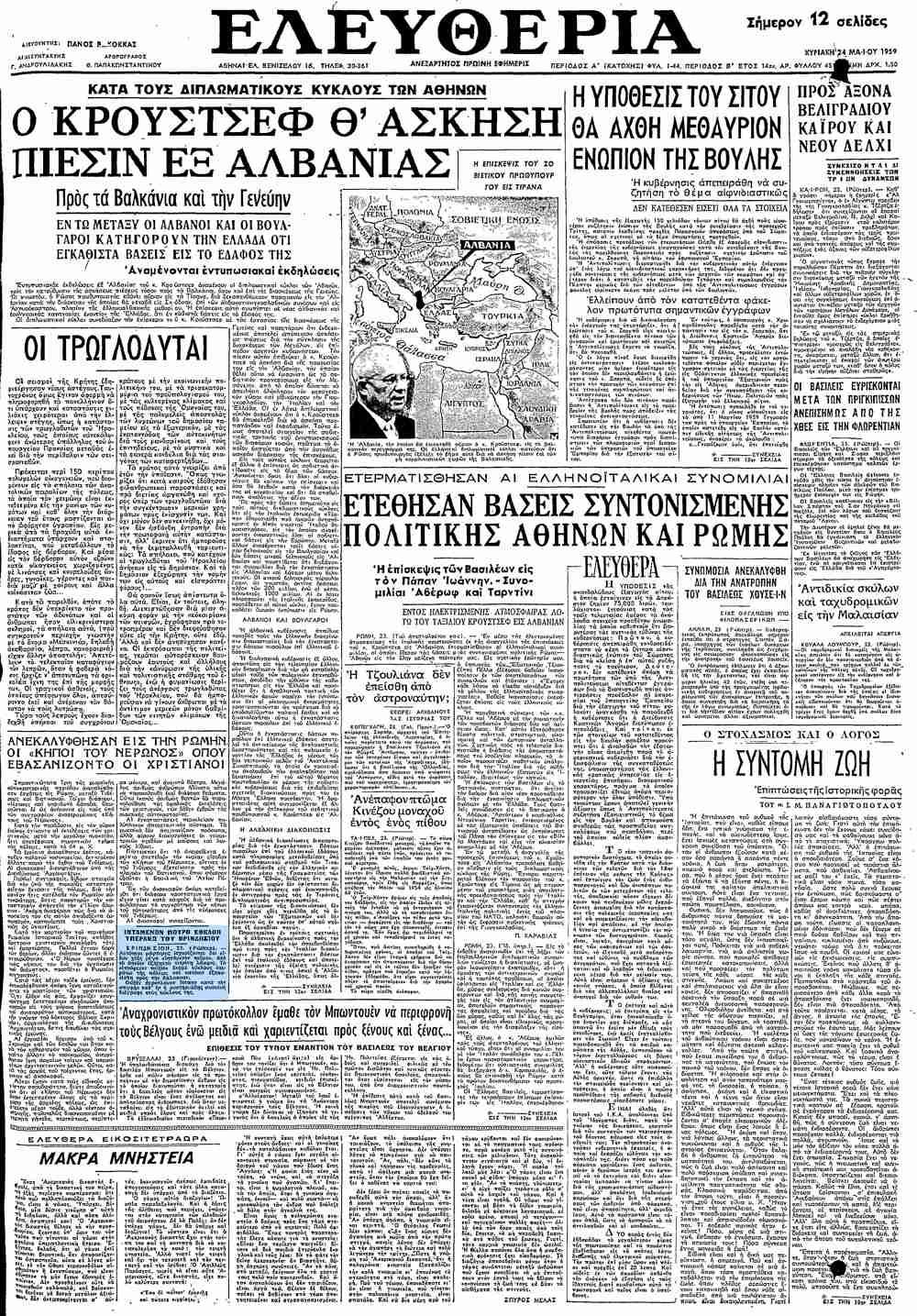 """Το άρθρο, όπως δημοσιεύθηκε στην εφημερίδα """"ΕΛΕΥΘΕΡΙΑ"""", στις 24/05/1959"""