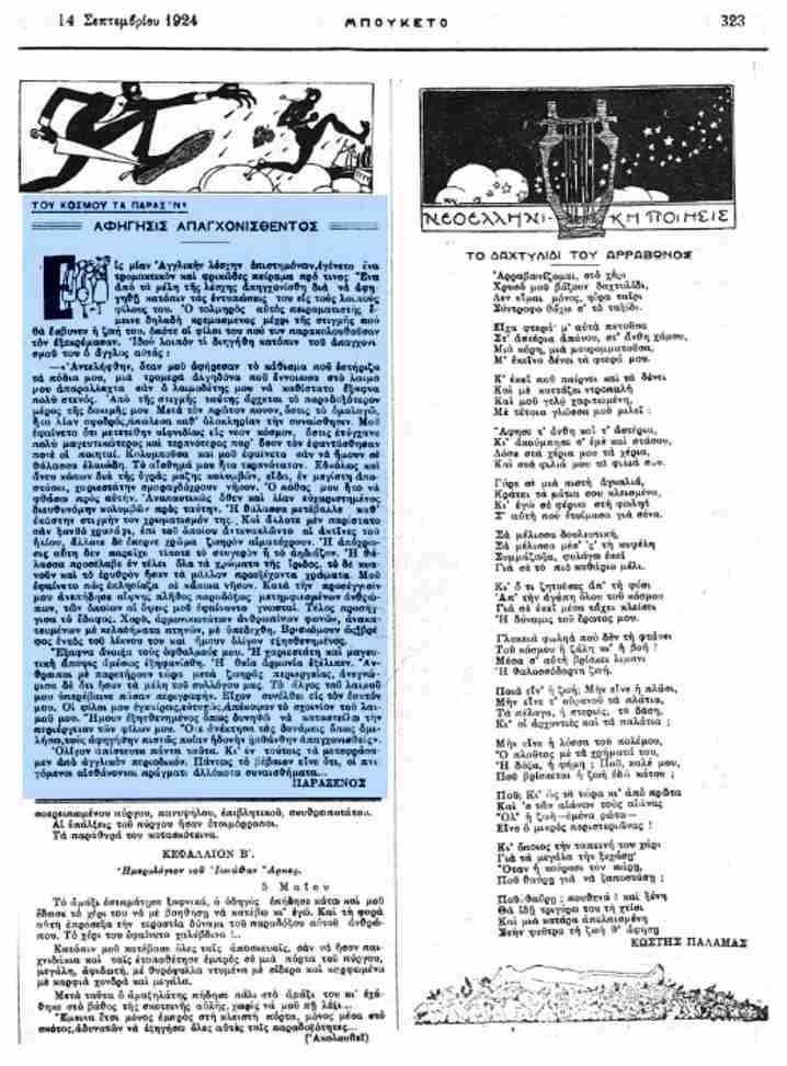 """Το άρθρο, όπως δημοσιεύθηκε στο περιοδικό """"ΜΠΟΥΚΕΤΟ"""", στις 14/09/1924"""