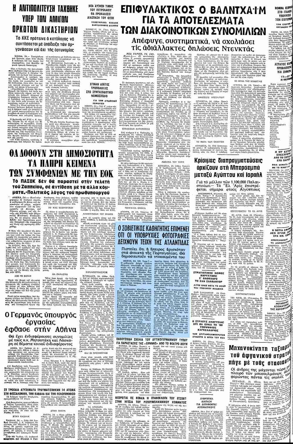 """Το άρθρο, όπως δημοσιεύθηκε στην εφημερίδα """"ΜΑΚΕΔΟΝΙΑ"""", στις 25/05/1979"""