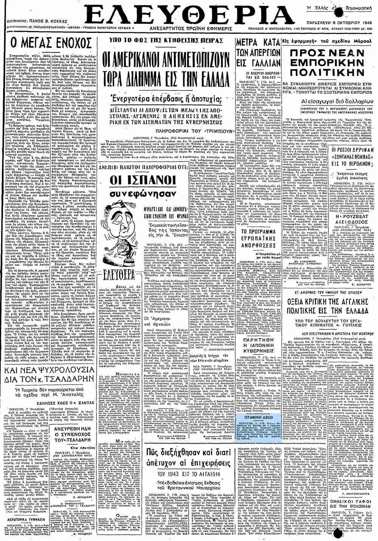 """Το άρθρο, όπως δημοσιεύθηκε στην εφημερίδα """"ΕΛΕΥΘΕΡΙΑ"""", στις 08/10/1948"""