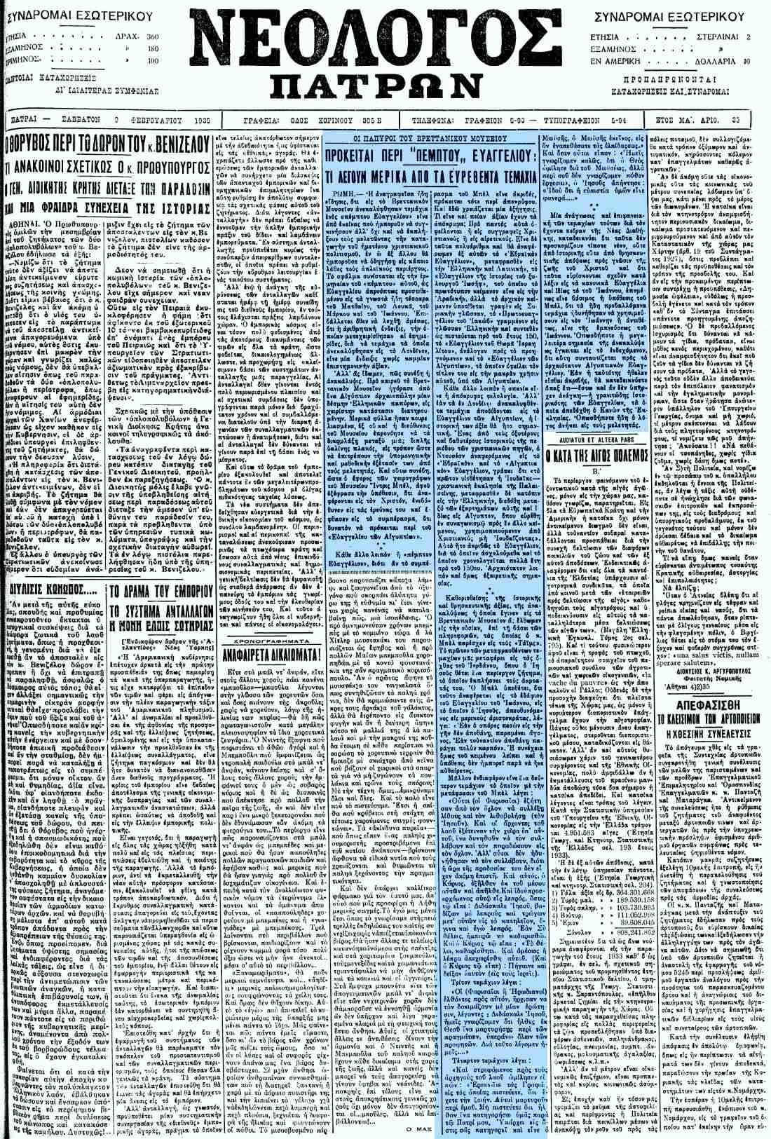 """Το άρθρο, όπως δημοσιεύθηκε στην εφημερίδα """"ΝΕΟΛΟΓΟΣ ΠΑΤΡΩΝ"""", στις 09/02/1935"""