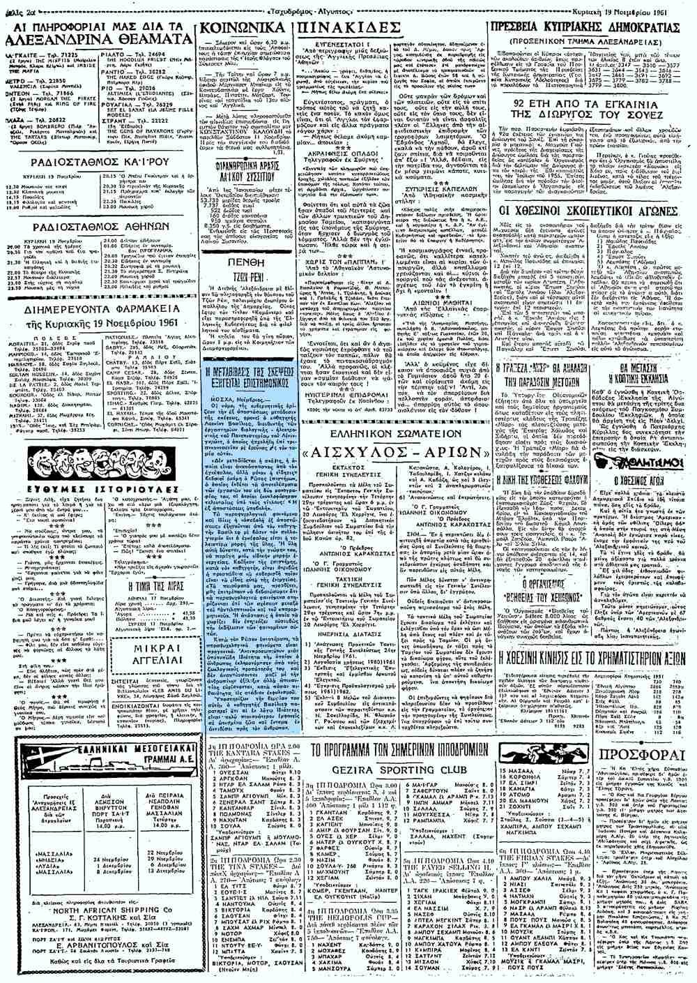 """Το άρθρο, όπως δημοσιεύθηκε στην εφημερίδα """"ΤΑΧΥΔΡΟΜΟΣ"""", στις 19/11/1961"""