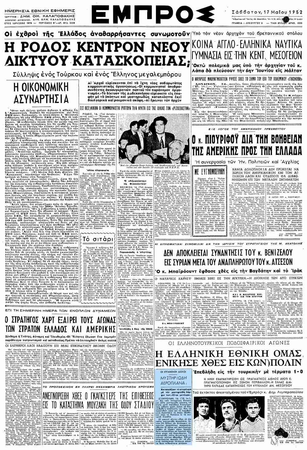 """Το άρθρο, όπως δημοσιεύθηκε στην εφημερίδα """"ΕΜΠΡΟΣ"""", στις 17/05/1952"""
