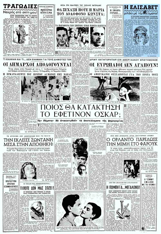 """Το άρθρο, όπως δημοσιεύθηκε στην εφημερίδα """"ΕΜΠΡΟΣ"""", στις 23/11/1952"""