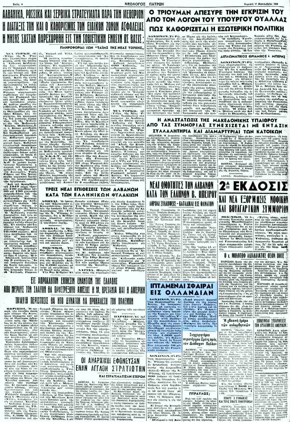 """Το άρθρο, όπως δημοσιεύθηκε στην εφημερίδα """"ΝΕΟΛΟΓΟΣ ΠΑΤΡΩΝ"""", στις 15/09/1946"""