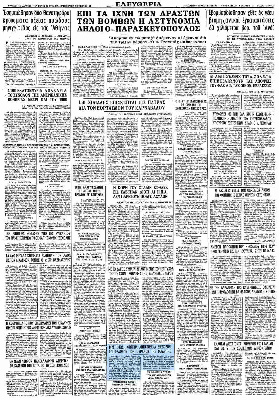 """Το άρθρο, όπως δημοσιεύθηκε στην εφημερίδα """"ΕΛΕΥΘΕΡΙΑ"""", στις 12/03/1967"""