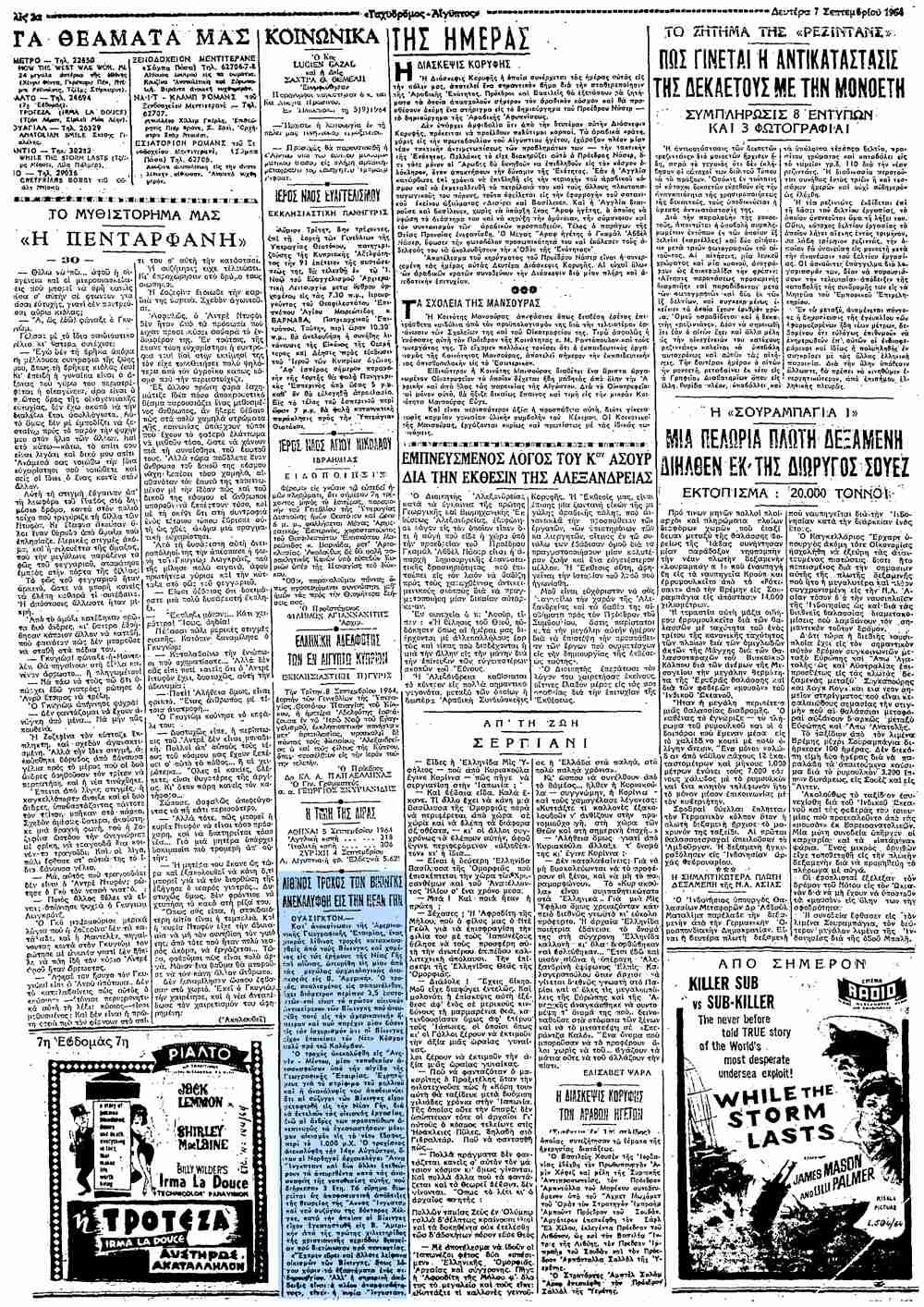"""Το άρθρο, όπως δημοσιεύθηκε στην εφημερίδα """"ΤΑΧΥΔΡΟΜΟΣ"""", στις 07/09/1964"""
