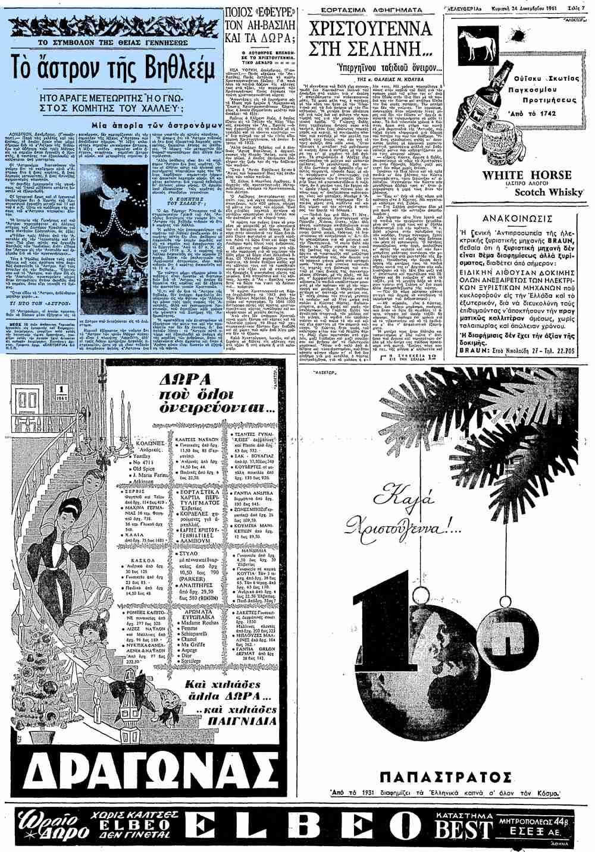 """Το άρθρο, όπως δημοσιεύθηκε στην εφημερίδα """"ΕΛΕΥΘΕΡΙΑ"""", στις 24/12/1961"""