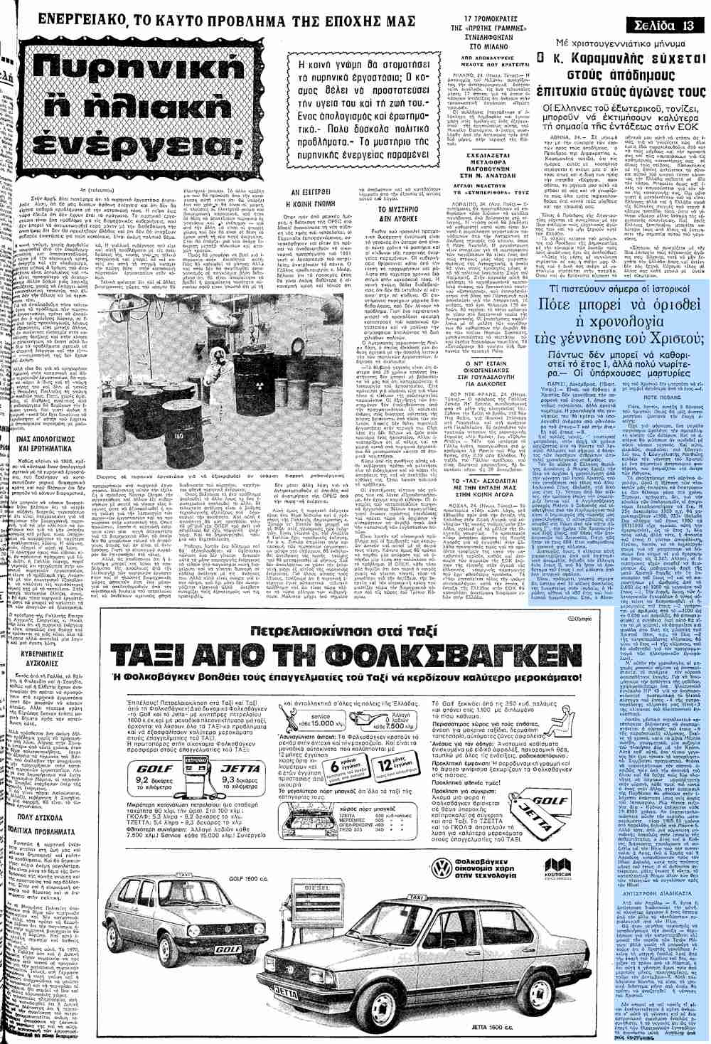 """Το άρθρο, όπως δημοσιεύθηκε στην εφημερίδα """"ΜΑΚΕΔΟΝΙΑ"""", στις 25/12/1980"""